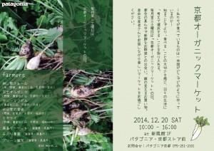 20141220_organic-mrkt
