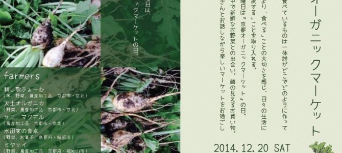 「京都オーガニックマーケット」、明日開催です!