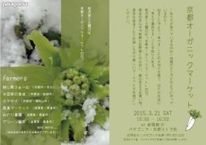 organic-market-flyer1
