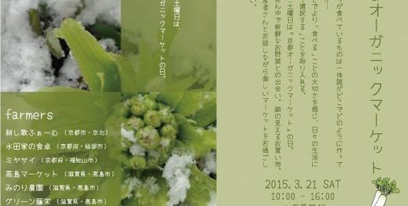 明日は京都オーガニックマーケット