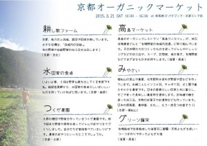 organic-market-flyer2