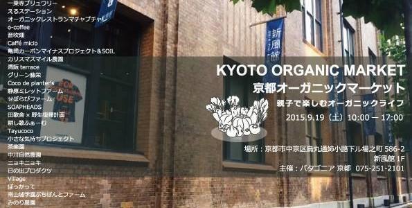 京都オーガニックマーケットより。