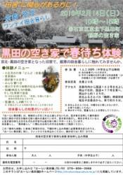 harumachi_flyer