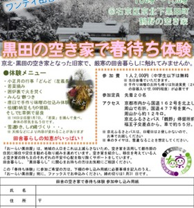 「黒田の空き家で春待ち体験」イベントのご案内:2月14日(日)