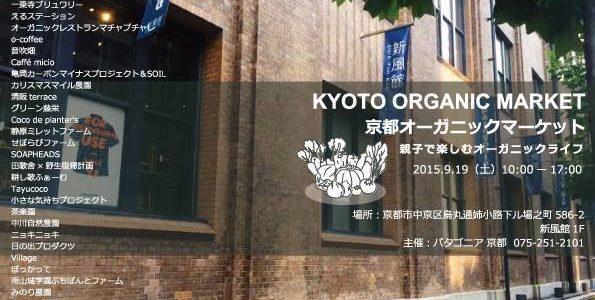 9月19日(土)京都オーガニックマーケット  親子で楽しむオーガニックライフ@新風館!