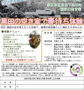 ★「黒田の空き家で春待ち体験(2/14)、JR西日本バスでの参加も可能です!★
